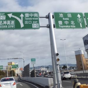 【大阪府・兵庫県】千里川で大迫力の飛行機〜温泉・アウトドア満喫ツーリング