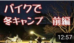 【動画】冬キャンプ 奈良県 下北山スポーツ公園