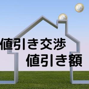土地とハウスメーカーの値引き交渉と値引き額
