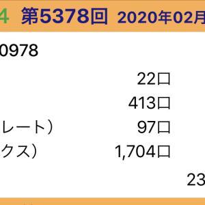 【ナンバーズ4】2月26日、5378回結果
