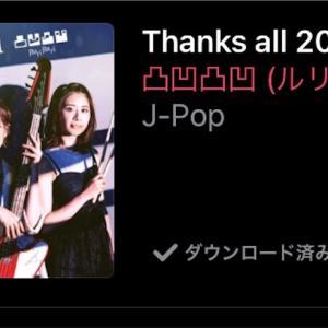 ルリロリからのギフト『Thanks all 2015-2020』配信開始!