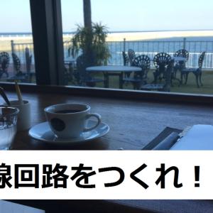 【ドグマラジオ18:思考の電線回路をつくれ!】