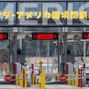 カナダ-アメリカ国境閉鎖11/21まで延長