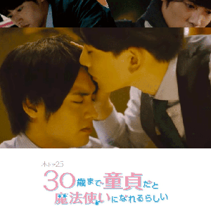 【テレビ東京】深夜ドラマ 30歳まで童貞だと魔法使いになれるらしい