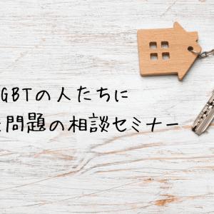 【主催:三好不動産 / 後援:福岡市】11/21 第3回LGBTライフプランセミナー開催