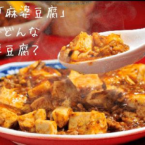 夫くん作「麻婆豆腐」