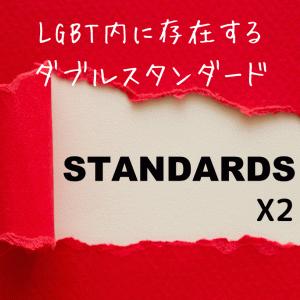 LGBTQ+のダブルスタンダード