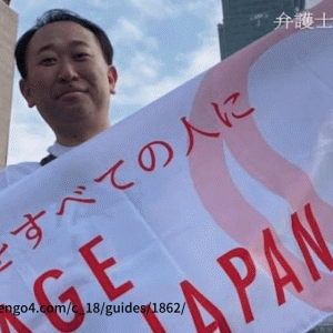 日本でも法廷で争われているLGBT権利