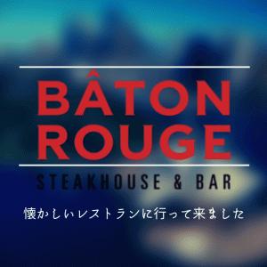 【レストラン:Bâton Rouge】懐かしいレストランに行って来ました