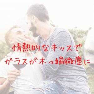 若いカップルの情熱的な愛。