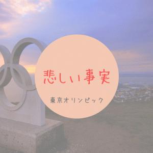 【東京オリンピック】ノイズが騒がしい