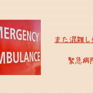 ケベック州 緊急病院がまた混雑し始めているそうです。