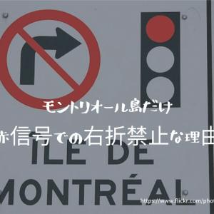 モントリオールだけ赤信号で右折が出来ない理由