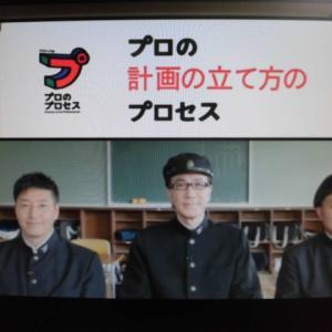★10/4 岡星 NHK Eテレ「プロのプロセス」出演