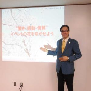 ★2/20 岡星「イベント業界研究インターン②」講師
