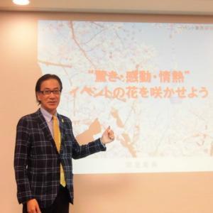 ★2/21 岡星「イベント産業界インターンシップ➂大阪」講師