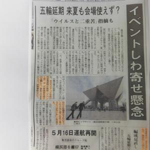 ★3/26 岡星 時事通信社より取材掲載