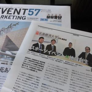 ★3/31 岡星 「イベントマーケティング57」座談会出演掲載