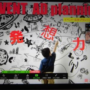 ★9/23~ 岡星「イベント・広告プランニング特講」開講