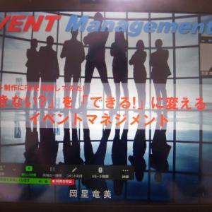 ★10/23 岡星「『できない?』を『できる!』に変えるイベントマネジメント」講演