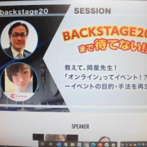 ★12/8 岡星「BACKSTAGE2020まで待てない!!」オンラインセッション【無料】