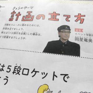 ★2021.1/13 岡星「NHK for School プロのプロセス 1巻」掲載