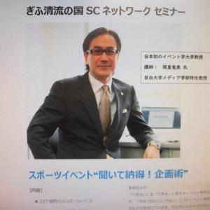★8/28 岡星「スポーツイベント 聞いて納得! 企画術」講師