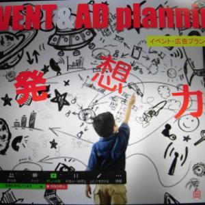 ★9/22 岡星「イベント・広告プランニング特講」開講