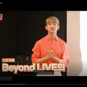 Beyond Liveのオススメポイント