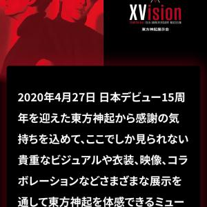 "TOHOSHINKI 15th ANNIVERSARY MUSEUM ""XVision"""