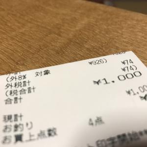 またちょうど1000円でした🤗