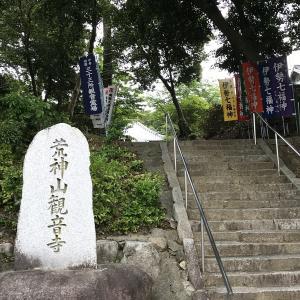 お参り記録(荒神山観音寺・鈴鹿)