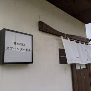 2020/07/12 Demio ランチ to 鶏SOBAスプーンヌードル