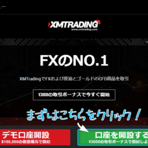 XM tradingの新規口座開設の方法