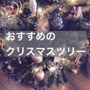 おすすめ!おしゃれなクリスマスツリーブランドと素敵に見える飾り方