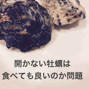 牡蠣の殻が開かない!死んでる?食べてもいい?食中毒は