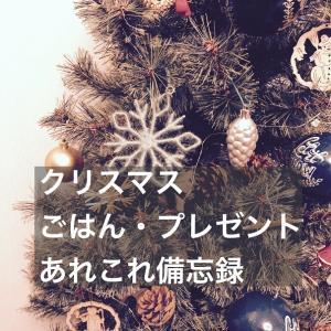 おうちクリスマス・サイドメニューやら高学年女子プレゼントの記録