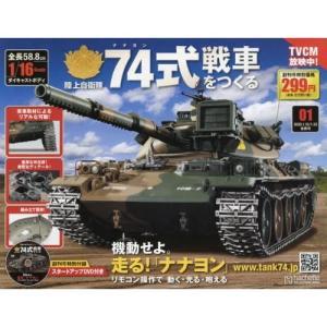 アシェットの「74式戦車をつくる」の定期購読と総額