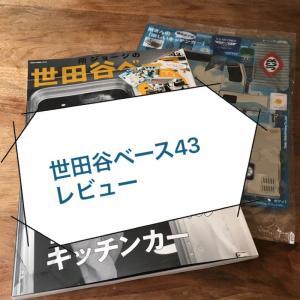 所さんの世田谷ベース43付録は組み立て式キッチンカーをレビューします