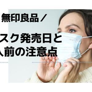 無印の夏マスク発売日と購入前にチェックしておきたい注意点