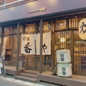 【音更餃子が食べられるお店】 炉端 番や(新越谷)
