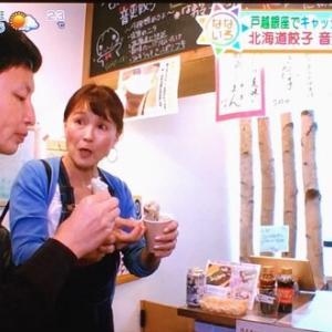 テレビ東京「なないろ日和」にてご紹介いただきました。
