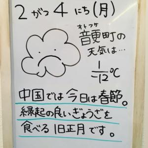 新元号は「安餃」です!!!