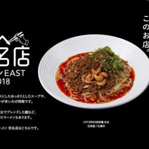 175°DENO担々麺清田店さんのメニュー入りが決定!