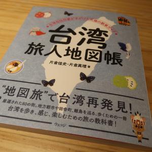 一味違う台湾旅の攻略本!片倉ご夫妻の新著『台湾 旅人地図帳−台湾在住作家が手がけた究極の散策ガイド−』を拝読して