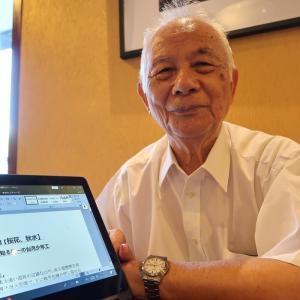 【講演のお知らせ】2019年9月21日「台湾少年工・東俊賢さんが語る戦争体験」