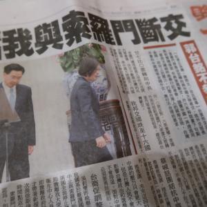 ソロモン諸島が中華民国(台湾)断交、急がれる「島国」の連帯強化