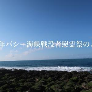 2019年バシー海峡戦没者慰霊祭のご案内