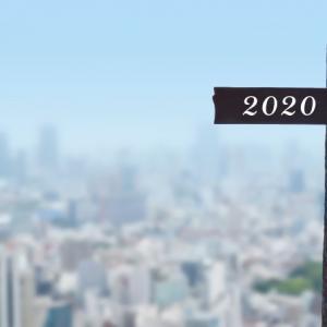 2020年のテーマは『整』