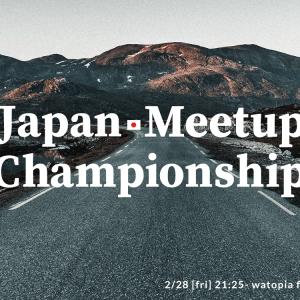 Japan Meetup Championship 参加にあたり